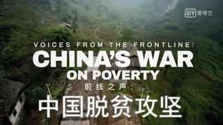 Voices from the Frontline: China's War on Poverty is the first in-depth documentary about China's poverty alleviation campaign to be broadcast abroad.